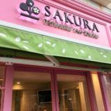 豊洲のピンク色のケーキ屋さん「パティスリーSAKURA」は2階のカフェが穴場