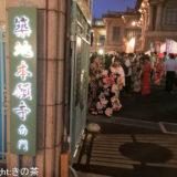 築地本願寺の盆踊り大会を見てきました!