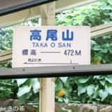 【電車でGO!!はじめての高尾山ルート】1日でぐるっと巡れる「おすすめのコース」