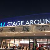 IHIステージアラウンド東京へようこそ!周辺ランチ(食事)、アクセス、座席情報【修正版】
