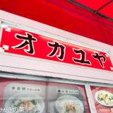 「謝甜記 シャテンキ」横浜中華街の行列が絶えないおかゆ屋さんに行ってきた