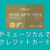 【女性限定】映画やミュージカルでお得!節約できてポイントたまるクレジットカードを厳選