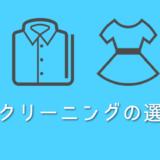 衣替えでクローゼットすっきり!19,200円も節約できた【宅配クリーニング】の比較とおすすめ