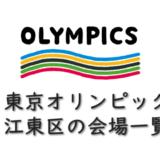 【東京オリンピック】一番競技が多い江東区の会場と近くのコンビニ一覧まとめ