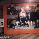 コートールド美術館展に行ってきました(東京)♪感想・見所・混雑情報