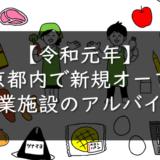 【令和元年】東京都内で新規オープン※商業施設のアルバイトは採用されやすい