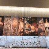 ハプスブルク展(国立西洋美術館)へ行ってきた♪感想・見所・混雑情報 2019年~上野開催