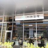 汐待茶寮(豊洲)でランチしてきた!市場前駅で観劇前後ゆっくり食事できるレストラン