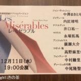 音楽朗読劇「レ・ミゼラブル」観劇した感想。中澤まさとも/内匠靖明さんの白熱する演技!