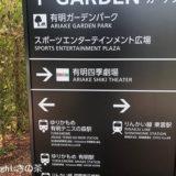 「ライオンキング」有明四季劇場の場所とアクセス|開場前に行ってきたよ