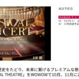 帝劇コンサートWOWOW放送予定!Bプログラム感想など