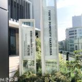 新しく出来た「東京ポートシティ竹芝」から「浅草・スカイツリー」までのデート・観光コース