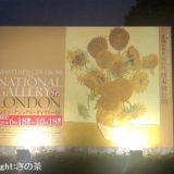 上野のフレンチでGOTOイート&ロンドン・ナショナル・ギャラリー展で美術な一日