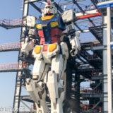 大迫力!横浜のガンダムファクトリーに行ってきた。無料でも外から見れる