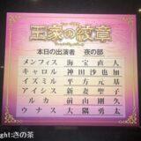王家の紋章感想2021年8月7日帝国劇場(海宝・平方・新妻・神田)